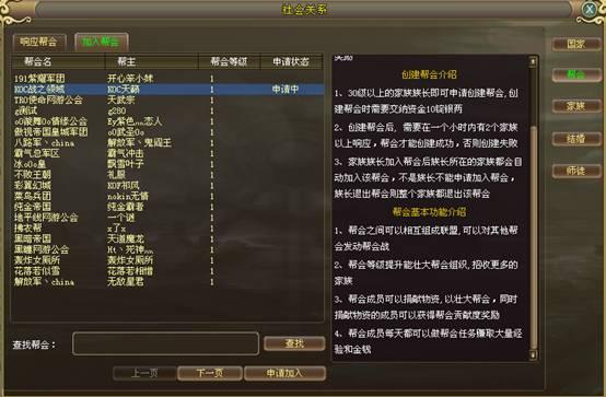 游戏帮会名字_可以从列表中选择一个帮会申请加入,也可以在下方输入帮会名字查询
